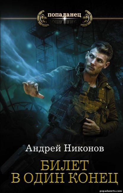 Андрей Никонов. Билет в один конец