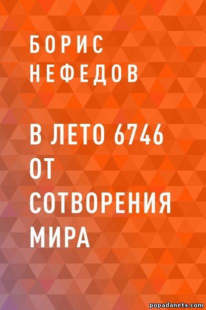 Борис Нефедов. В лето 6746 от сотворения мира