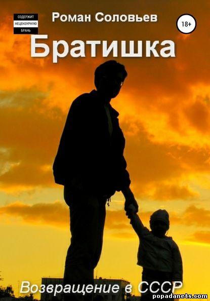 Роман Соловьев. Братишка