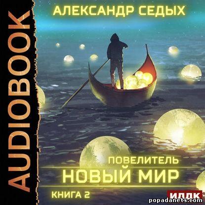 Александр Седых. Повелитель. Книга 2. Новый мир. Аудио