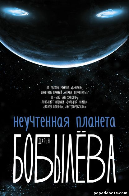 Дарья Бобылёва. Неучтенная планета