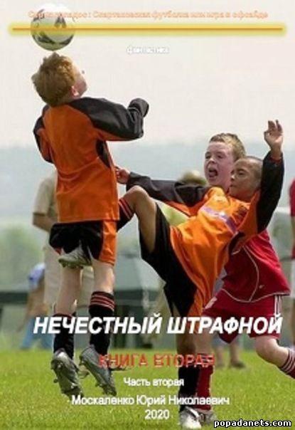 Юрий Москаленко. Нечестный штрафной. Книга вторая. Часть вторая
