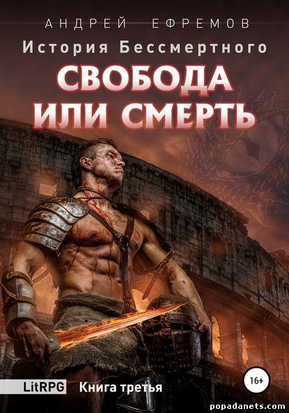 Андрей Ефремов. История Бессмертного. Книга 3. Свобода или смерть