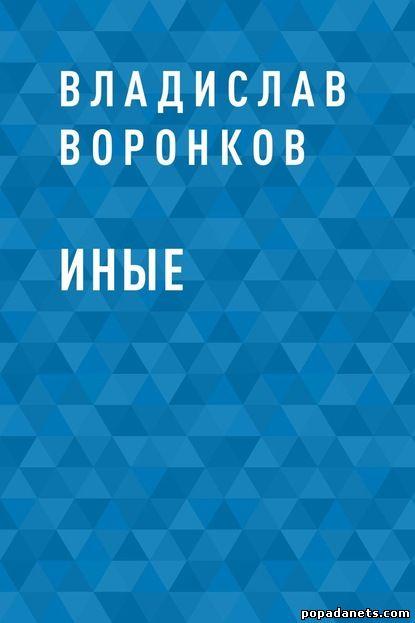 Владислав Воронков. Иные