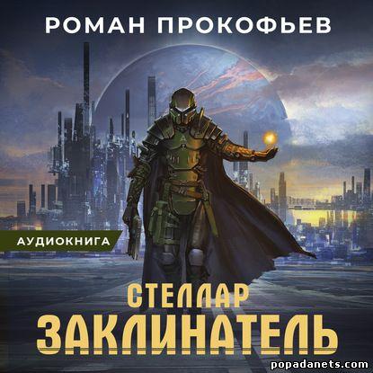 Роман Прокофьев. Стеллар. Заклинатель. Стеллар 3. Аудио