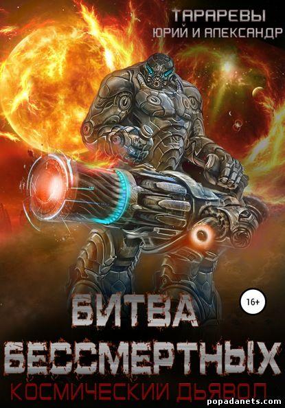 Юрий Тарарев, Александр Тарарев. Битва бессмертных. Космический дьявол 2
