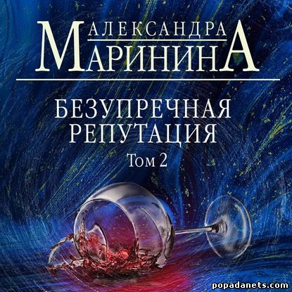 Александра Маринина. Безупречная репутация. Том 2. Аудио