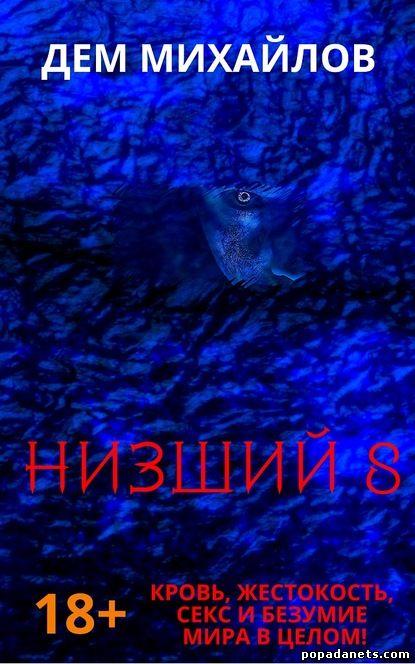 Дем Михайлов. Низший 8