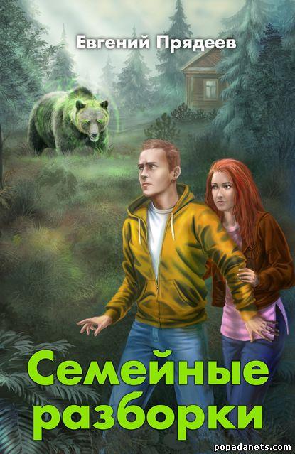 Евгений Прядеев. Семейные разборки. Винни Пух 2