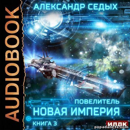 Александр Седых. Повелитель. Книга 3. Новая империя. Аудио