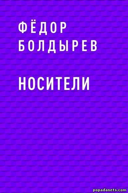 Федор Болдырев. Носители