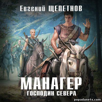 Евгений Щепетнов. Манагер. Господин Севера. Аудио