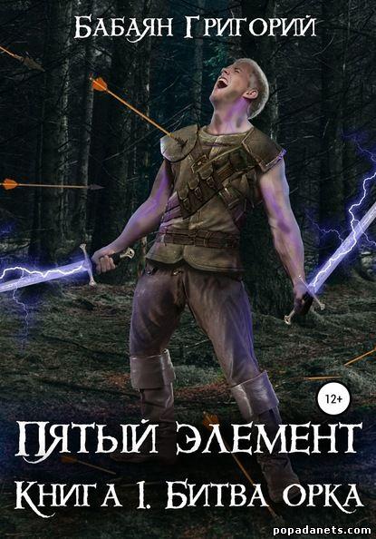 Григорий Бабаян. Битва орка