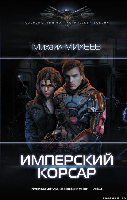 Михаил Михеев. Имперский корсар