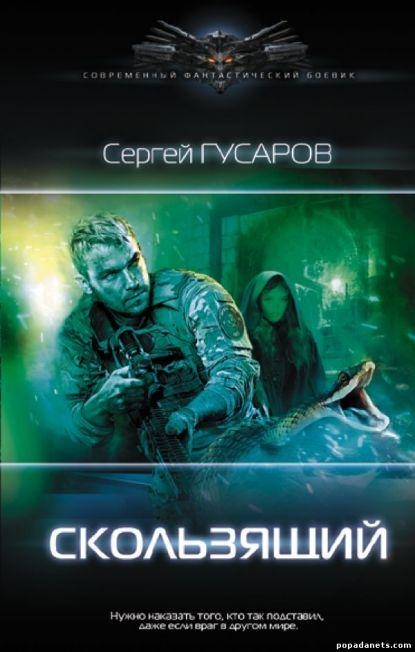 Сергей Гусаров. Скользящий.