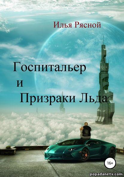 Илья Рясной. Госпитальер и Призраки Льда