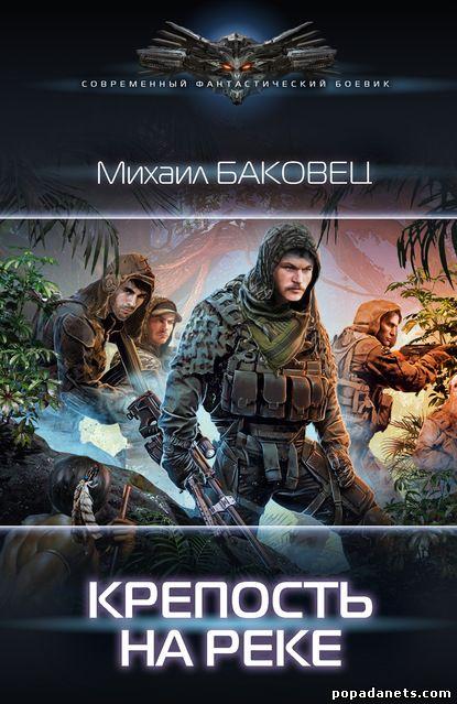 Михаил Баковец. Крепость на реке. Резервация 2