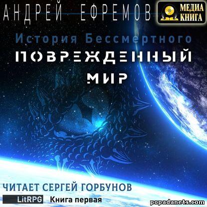 Андрей Ефремов. История Бессмертного 1. Поврежденный мир. Аудио