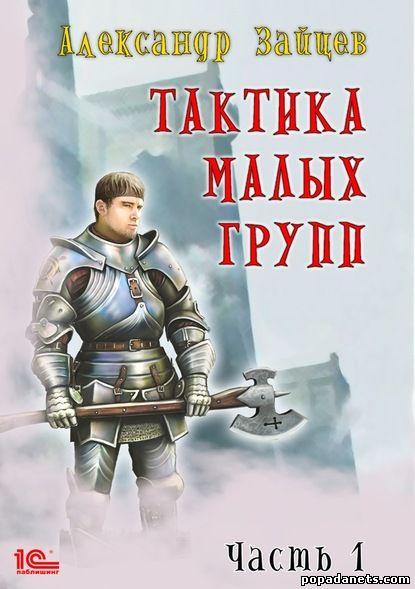 Александр Зайцев. Тактика малых групп. Часть 1