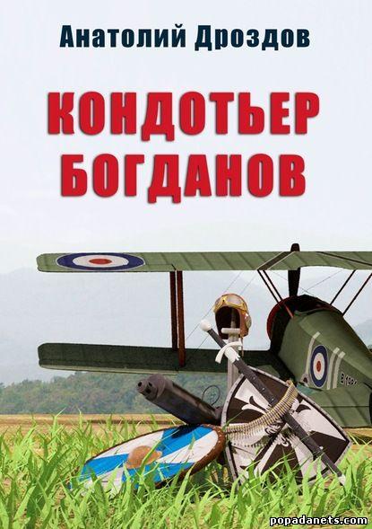 Анатолий Дроздов. Кондотьер Богданов