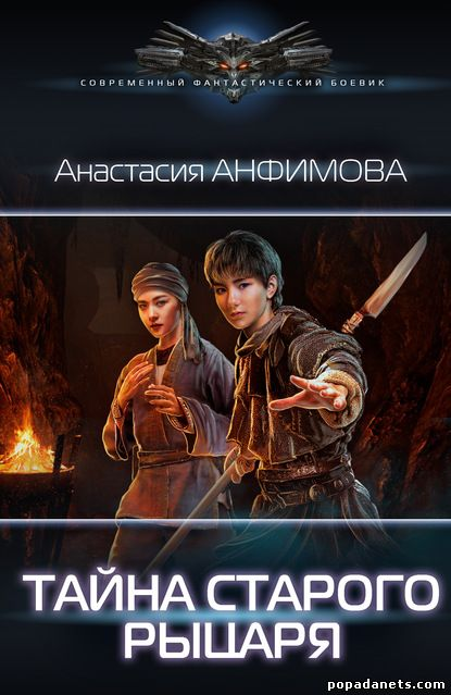 Анастасия Анфимова. Тайна старого рыцаря