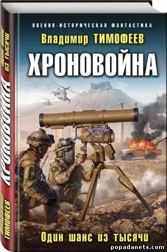 Владимир Тимофеев. Хроновойна. Один шанс из тысячи