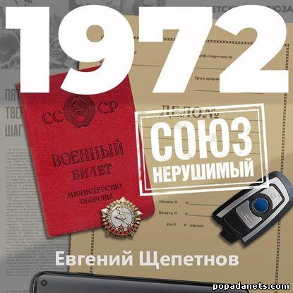Евгений Щепетнов. 1972. СОЮЗ нерушимый. Михаил Карпов 9. Аудио