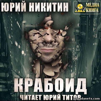 Юрий Никитин. Крабоид. Аудио