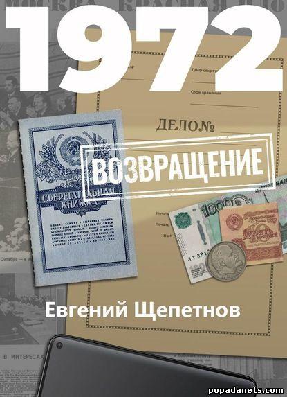 Евгений Щепетнов. 1972. Возвращение. Михаил Карпов 7