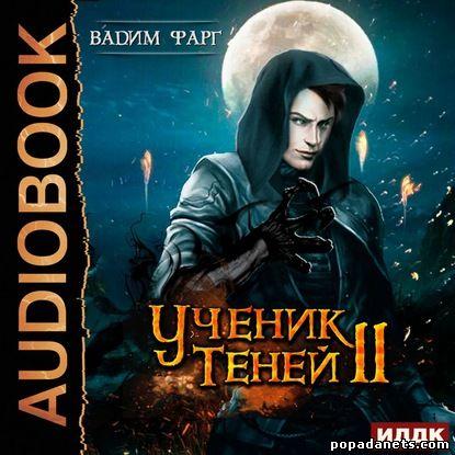 Вадим Фарг. Ученик Теней. Книга 2. Аудио