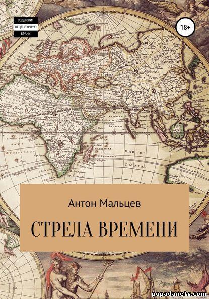 Антон Мальцев. Стрела времени
