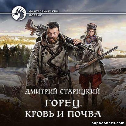 Дмитрий Старицкий. Горец 5. Кровь и почва. Аудио