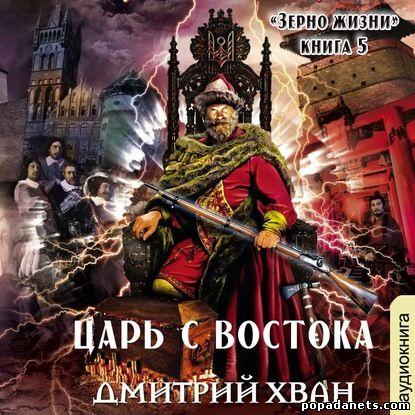 Дмитрий Хван. Царь с Востока. Зерно жизни 5. Аудио