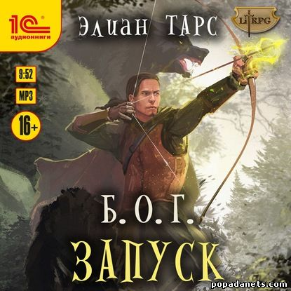 Элиан Тарс. Б.О.Г. Запуск. Аудио