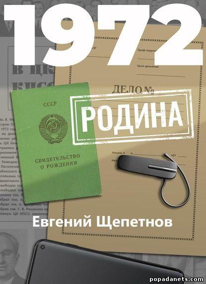 Евгений Щепетнов. 1972. Родина. Михаил Карпов 8