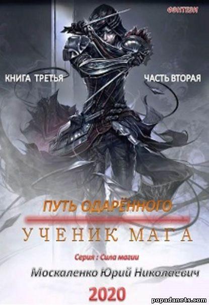 Юрий Москаленко. Путь одаренного. Ученик мага. Книга третья. Часть вторая