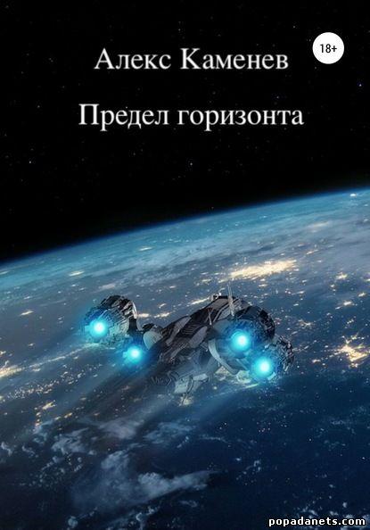 Алекс Каменев. Предел горизонта