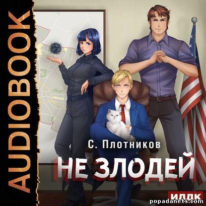 Сергей Плотников. Не злодей. Наездник 4. Аудио