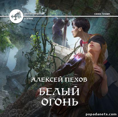 Алексей Пехов. Белый огонь. Аудио