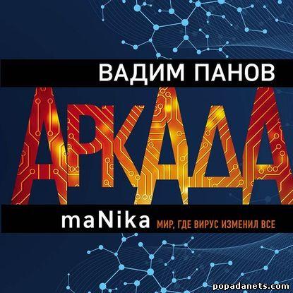Вадим Панов. Аркада. Эпизод третий. maNika. Аудио