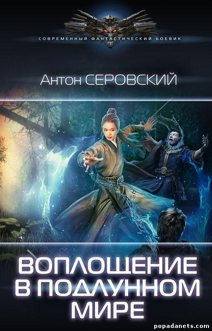 Антон Серовский. Воплощение в подлунном мире