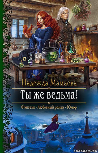 Надежда Мамаева. Ты же ведьма!