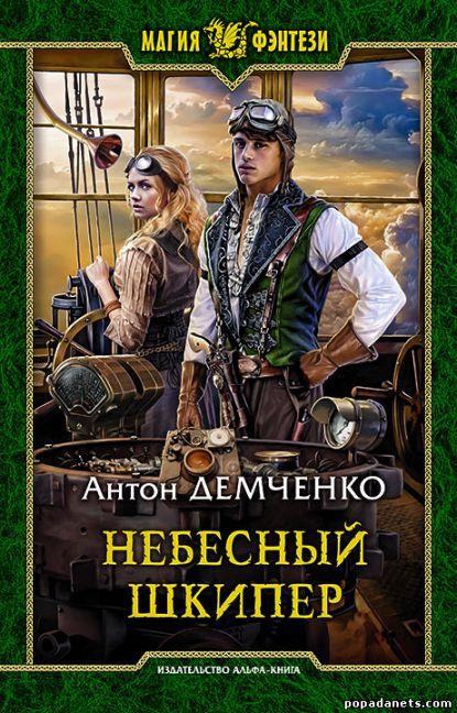 Антон Демченко. Небесный шкипер. Киты по штирборту 3