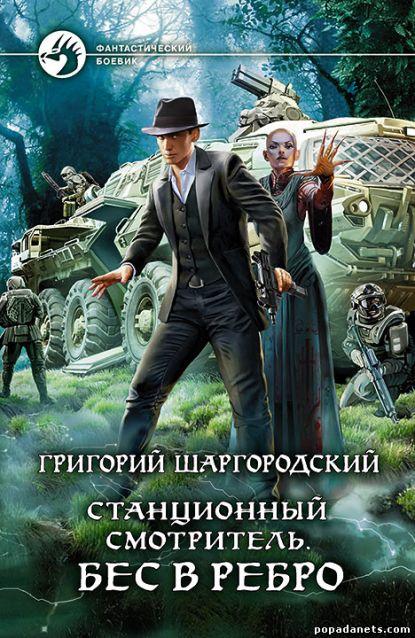 Григорий Шаргородский. Станционный смотритель. Бес в ребро
