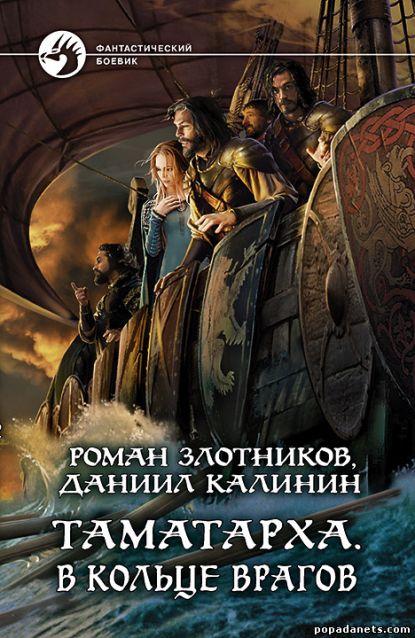 Роман Злотников, Даниил Калинин. Таматарха. В кольце врагов