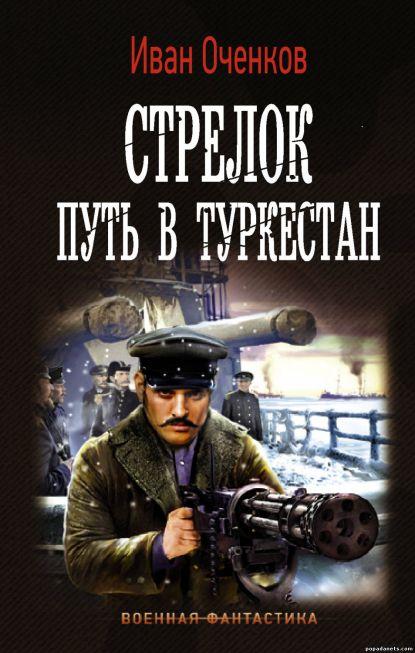 Иван Оченков. Путь в Туркестан