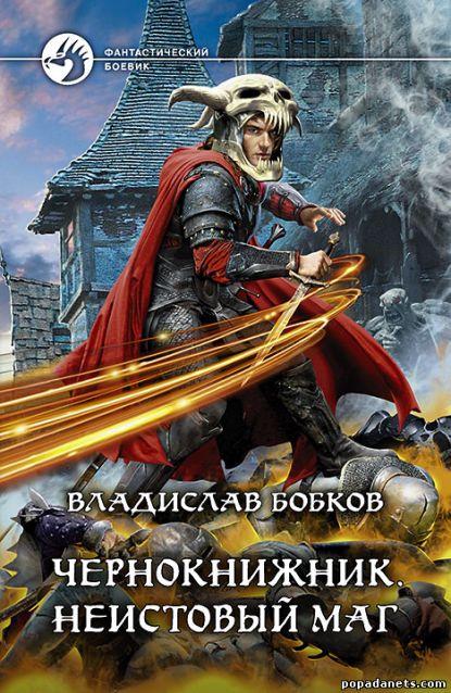 Владислав Бобков. Чернокнижник. Неистовый маг