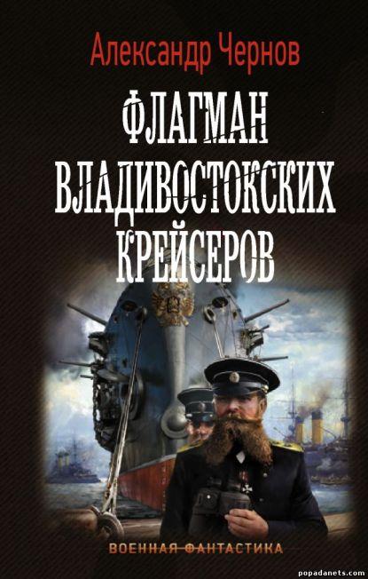 Александр Чернов. Флагман Владивостокских крейсеров