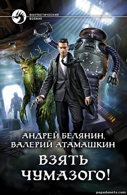 Андрей Белянин, Валерий Атамашкин. Взять Чумазого!