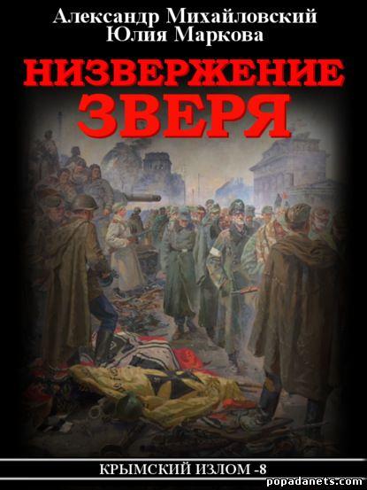 Александр Михайловский, Юлия Маркова. Низвержение Зверя